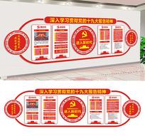十九大文化墙展板设计
