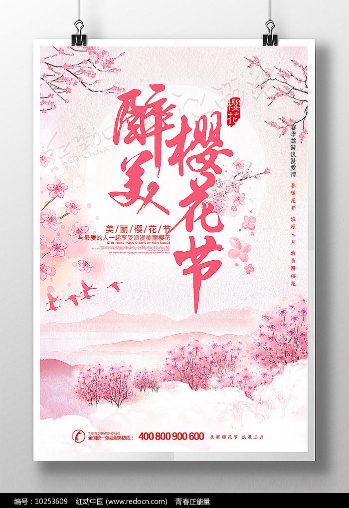 时尚简约醉美樱花节海报设计图片