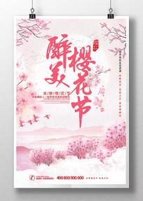时尚简约醉美樱花节海报设计