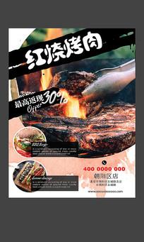 手绘风格烤肉海报设计模板