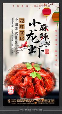水墨时尚龙虾节餐饮海报设计