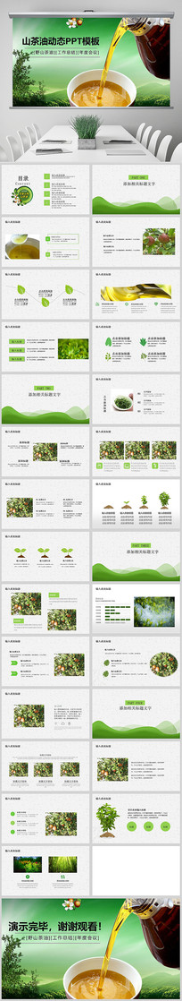 天然绿色健康山茶油PPT