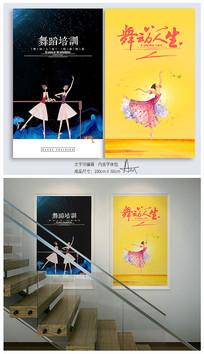 唯美舞蹈培训芭蕾舞招生海报