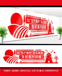 乡村五个振兴战略文化墙