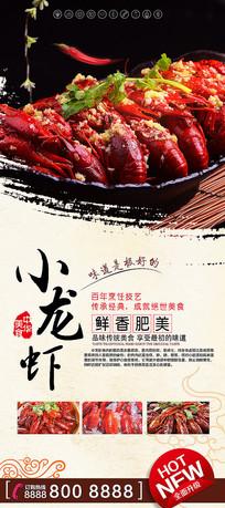 小龙虾宣传展架