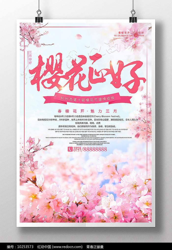 樱花正好赏樱花节海报设计图片
