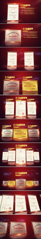 证书专利奖状模板总合成视频模板