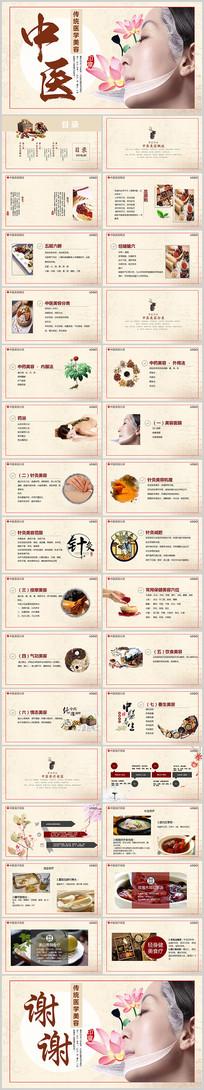 中国传统医学中医美容ppt