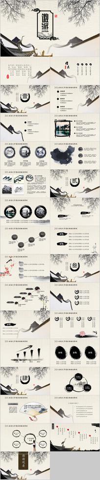 中国风徽派古典建筑PPT模板