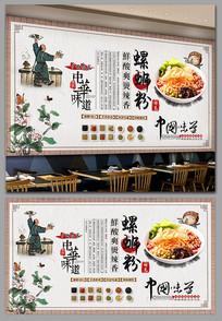 中国风螺狮粉美食背景墙壁画
