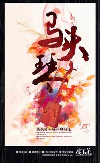 中国风马头琴培训班招生海报