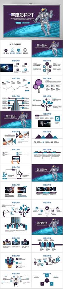 中国航天科技太空宇航员PPT