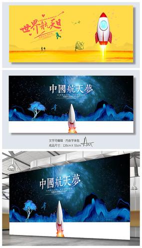 中国航天梦世界航天日海报