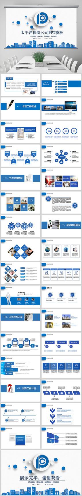 中国太平洋保险公司工作PPT