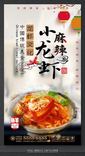 麻辣小龙虾餐饮海报 PSD