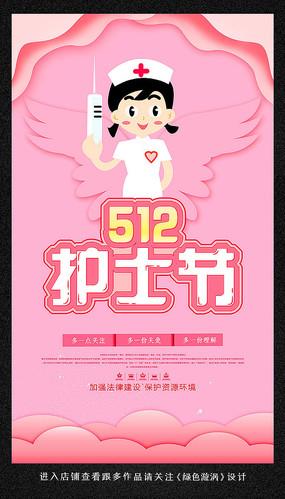 512护士节公益海报
