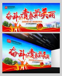 54青年节宣传展板模板
