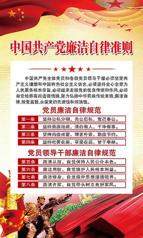 共产党员廉洁自律准则展板 PSD