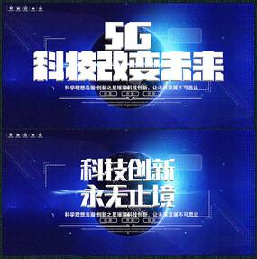 大气5G新时代科技展板
