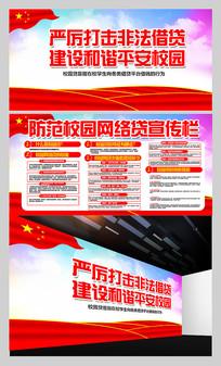 防范校园网络贷展板宣传栏