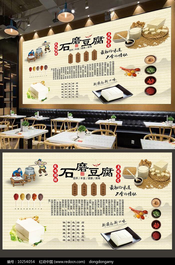 复古豆腐坊美食背景墙设计图片
