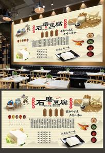复古豆腐坊美食背景墙设计