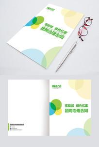 合同封面宣传画册封面