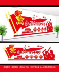 红领巾少先队文化墙