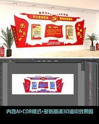 红色党建文化墙形象墙