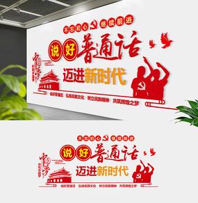 红色说好普通话党建文化墙