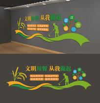 绿色校园食堂文化墙