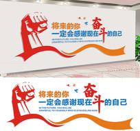 企业文化宣传墙励志标语设计
