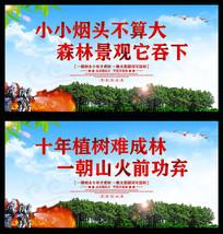 森林消防宣传展板设计