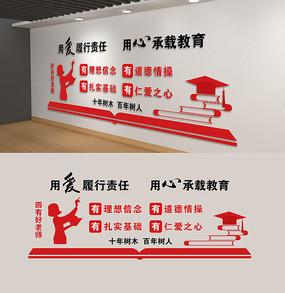 四有好老师校园文化墙