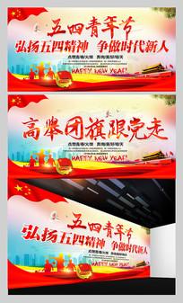 五四青年节标语宣传展板