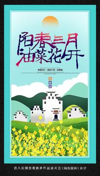 小清新油菜花宣传海报
