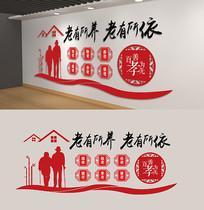 养老院文化墙社区展板