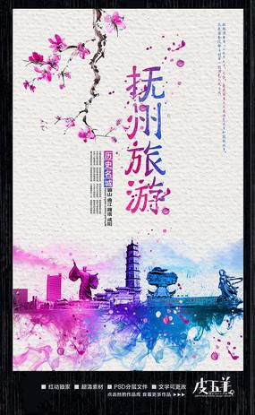 中国风抚州旅游宣传海报