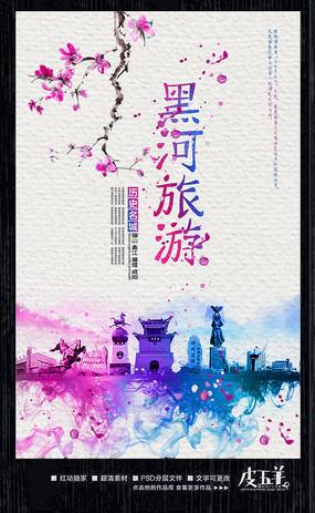 中国风黑河旅游宣传海报