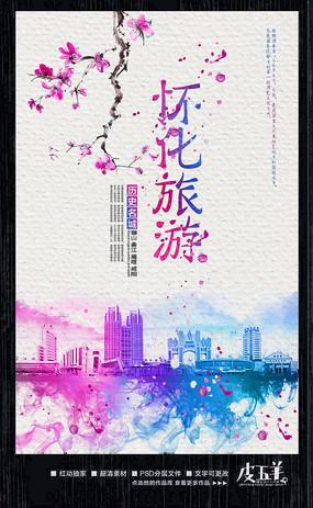 中国风怀化旅游宣传海报