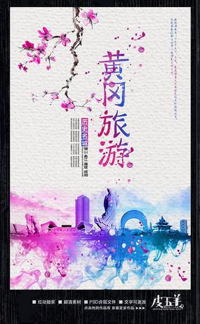 中国风黄冈旅游宣传海报
