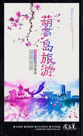 中国风葫芦岛旅游宣传海报