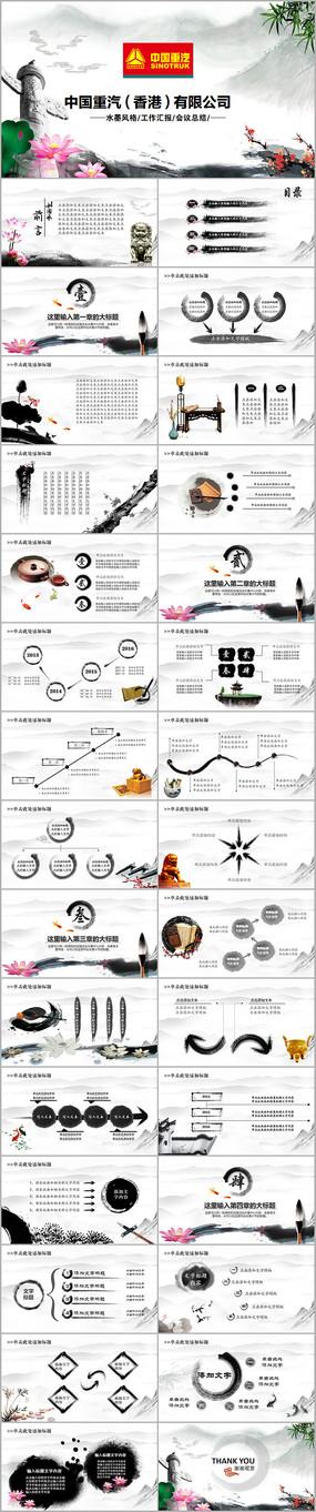 中国重汽集团水墨中国风PPT