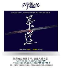 茶道书法字