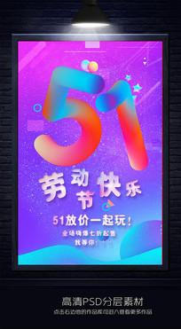 炫彩51劳动节促销宣传海报