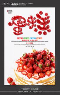 草莓蛋糕宣传海报设计