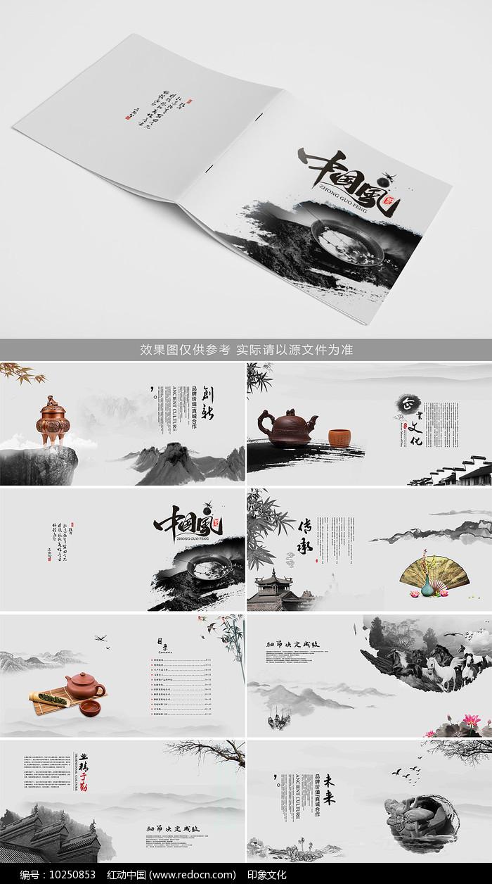 创意水墨企业文化画册图片
