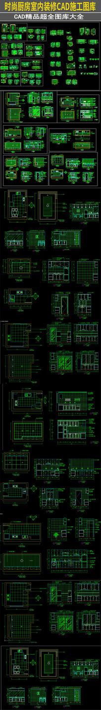 厨房室内装修CAD图库