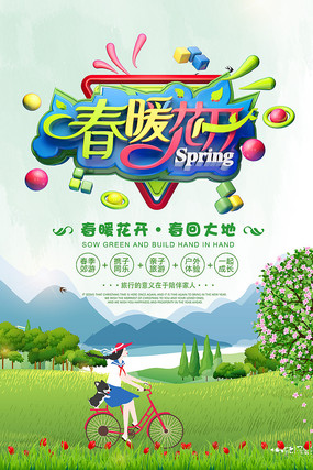 春暖花开春季海报