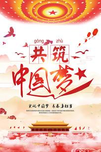 党建共筑中国梦海报